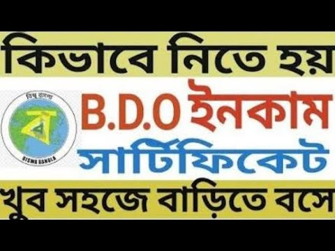 BDO INCOME CERTIFICATE ONLINE APPLYING | for Swaami Vivekanand Merit Cum Scholarship & Others