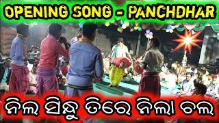 "New Opening Stail Of Panchdhar Kirtan "" Singer-Tilak Dash ""Contact-8770201013 "" At-Nuaagad"