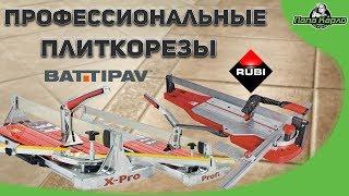 Профессиональные плиткорезы Rubi, Battipav