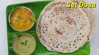 ಸೆಟ್ ದೋಸೆ ಮಾಡಿ ನೋಡಿ | Set Dosa Recipe Kannada | Set Dose Recipe Kannada | Easy Set Dosa in Kannada