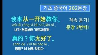 기초 중국어회화 필수 202문장 계속 듣기! * 일상 생활에서 쓰는 중국어 모음 * 카일중국어