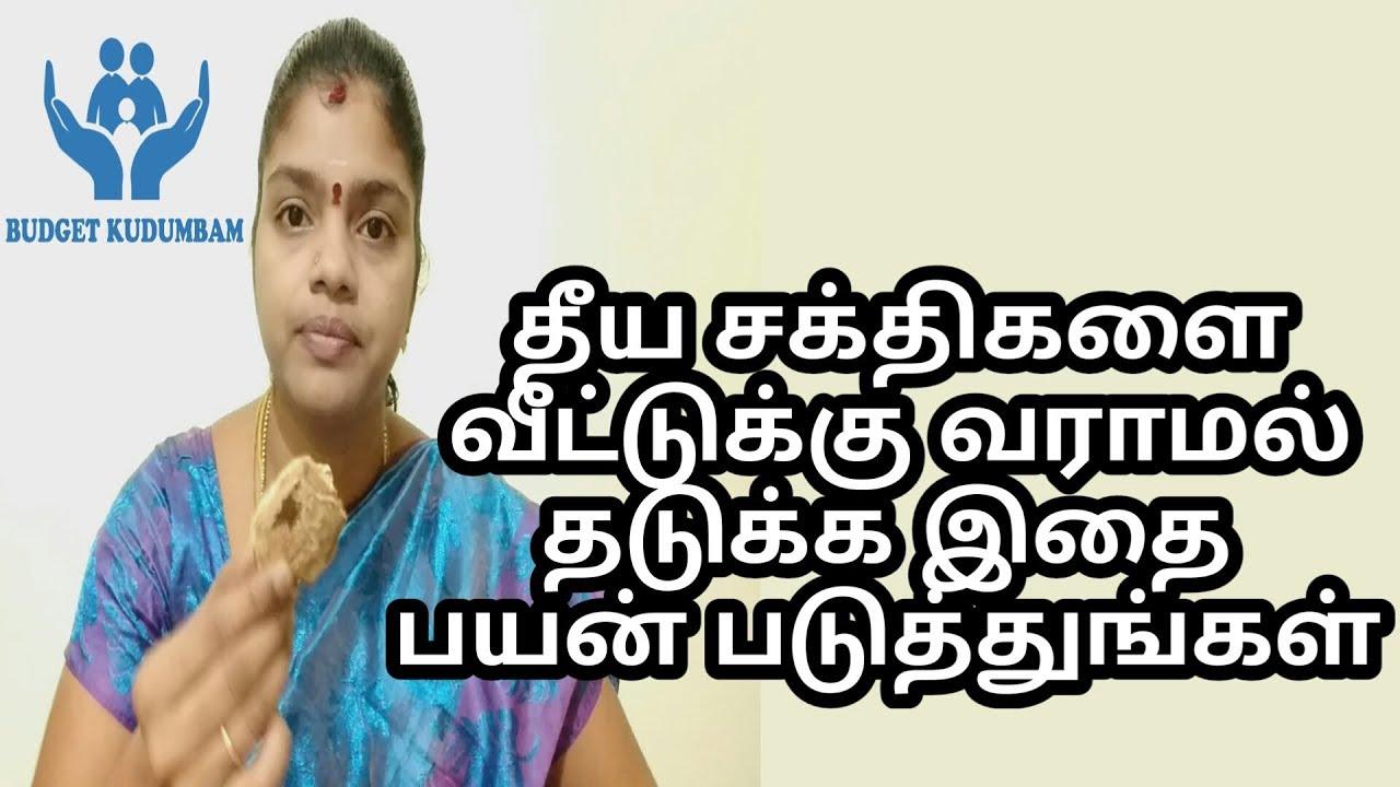 தீய சக்திகளை வீட்டுக்கு வராமல் தடுக்க   remove negative energy   white  dammar   kungiliyam sambrani