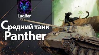 Средний Танк PzKpfw V Panther - от Luqifer [World of Tanks]