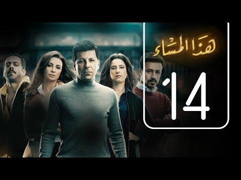 مسلسل هذا المساء | الحلقة الرابعة عشر | Haza AL Masaa .. Episode No. 14