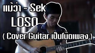 แม้ว่า - Sek Loso (Cover Guitar เป็นโน๊ตเพลง By Ninja)