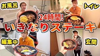 【PRANK】deliver a steak to Kyon every hour..