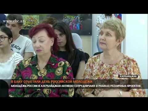 знакомства с молодежью азербайджана