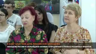В Баку отметили День российской молодёжи