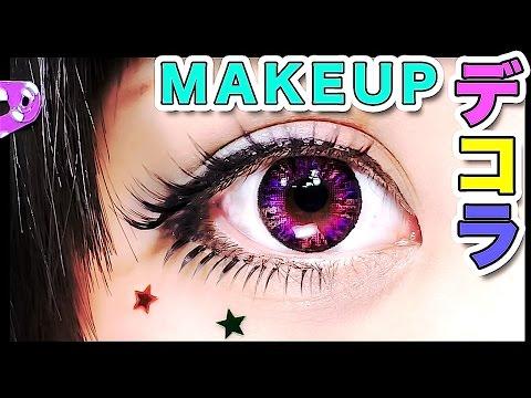 Japanese Big Eyes DECORA MAKEUP 紅林大空のデカ目黒髪デコラメイク