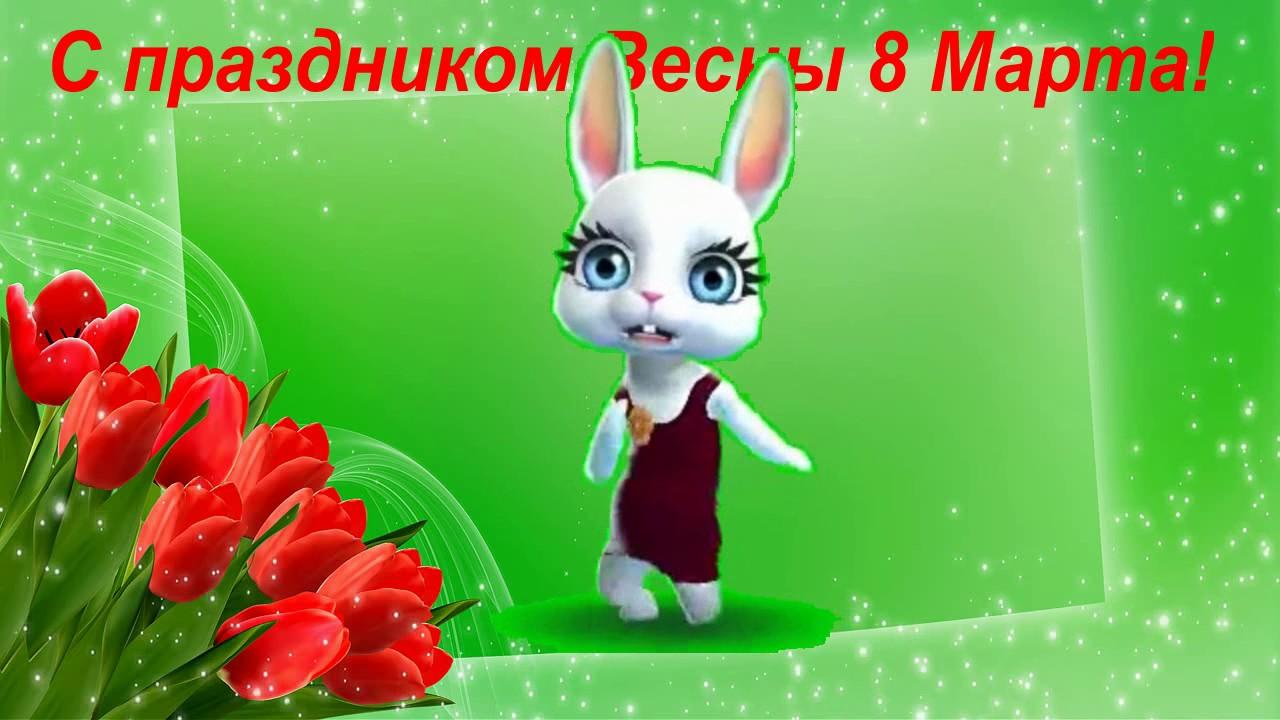 поздравление зайчиком с праздником мам без тебя