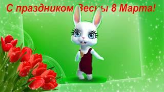 """Зайка ZOOBE """"С праздником Весны- 8 Марта"""""""