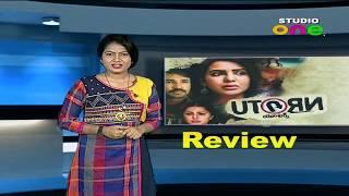 U Turn Telugu Movie Review | U Turn Movie Genuine Public Talk | Studio One