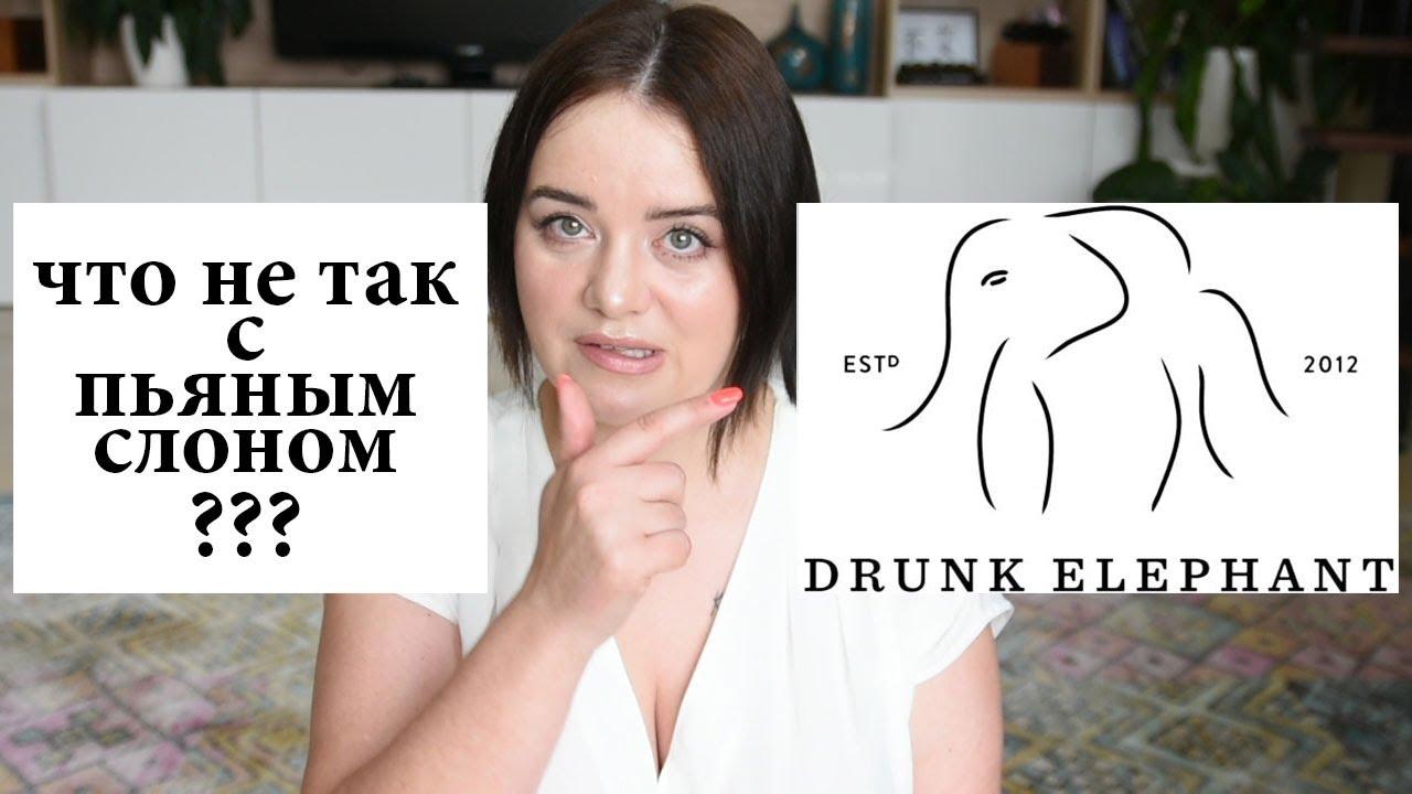 Косметика Drunk Elephant - Что не так с пьяным слоном? | Figurista blog