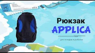 Отличный рюкзак applica для походов и рыбалки