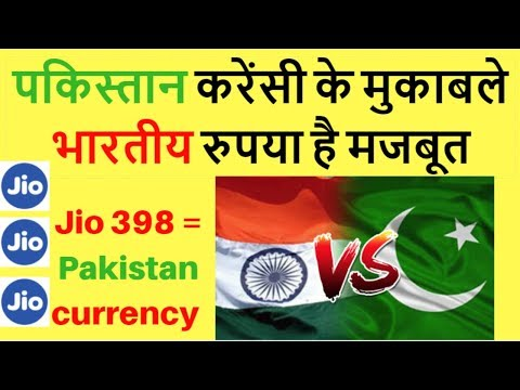 Jio 398 = Pakistan Currency  ?   Indian Currency Vs Pakistani Currency Compression