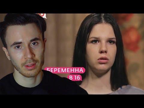 ОБРАТНАЯ СТОРОНА БЕРЕМЕННА В 16 РОССИЯ! БЕРЕМЕННА В 16 2 СЕЗОН, 7 ВЫПУСК  ВИКТОРИЯ, САРАТОВ