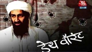 Vardaat: Assassination Of Osama Bin Laden