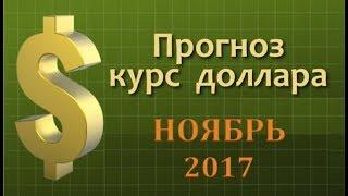 КУРС ДОЛЛАРА прогноз на НОЯБРЬ 2017 ФИНАНСОВЫЙ ГОРОСКОП