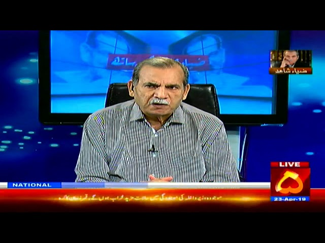 Zia Shahid k sath | 23 April 2019 | Channel Five