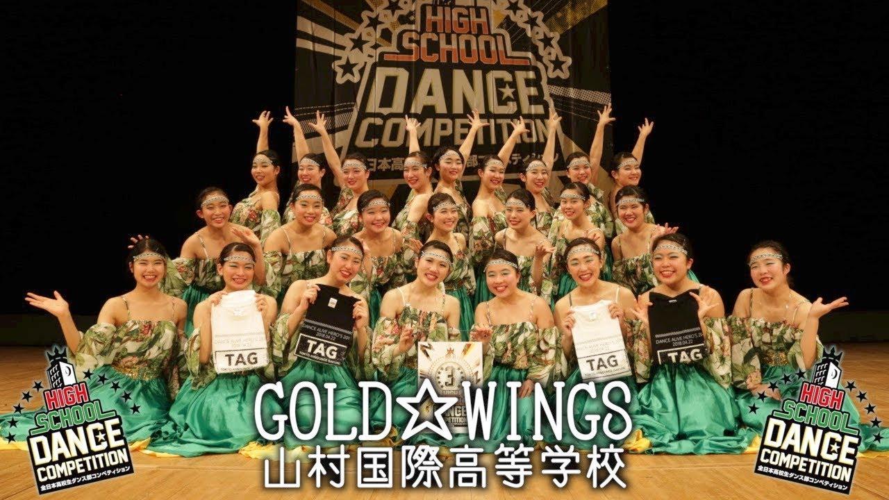 3位】GOLD☆WINGS(山村国際高等学...