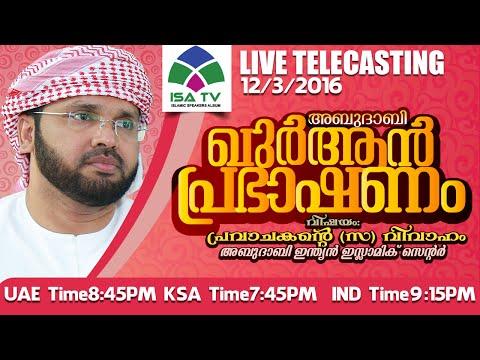 പ്രവാചകന്റെ(സ്വ) വിവാഹങ്ങള്- Simsarul Haq Hudavi - Abu Dhabi speech
