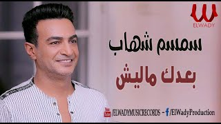 Semsem Shehab -  Ba'dak Malesh / سمسم شهاب - بعدك ماليش