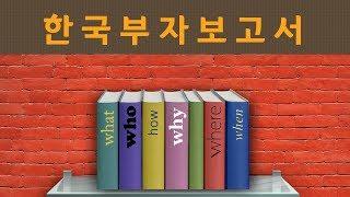 [그 월급에 잠이 와?] 한국 부자 보고서 - 자산관리 방법 및 라이프스타일