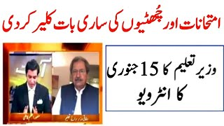Shafqat Mahmood Interview Today about educational institute!Student Promotion -Today Meeting result