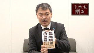 藤井聡「『思想』を深化させる築土構木」(土木を語る 第8回)