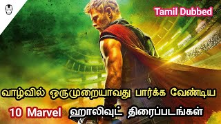 Best 10 Marvel Movies in Tamil Dubbed   Hollywood Movies in Tamil   Hollywood World