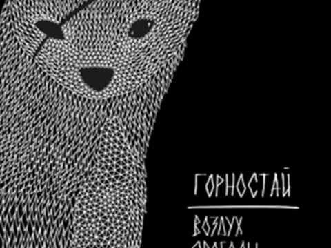 """Горностай - Илья Лагутенко - """"Девочка с другого города"""""""