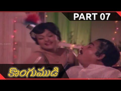 Kongumudi Telugu Movie Part 07/12    Shobhan Babu, Suhasini    Shalimarcinema