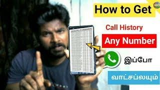 How to get Call History of Any Number & Whatsapp chats & call history
