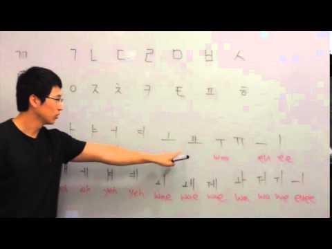 Songwon Korean Grammar for Speaking - Unit1 How to Read Korean