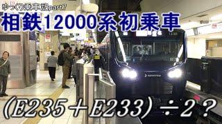 【ゆっくり乗車記】part8 祝デビュー 相鉄12000系に乗車
