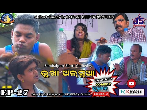 Bhukha Alsua (Jogesh Jojo's Comedy Dukan Episode-27) Sambalpuri l RKMedia