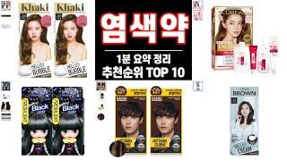 염색약 추천 비교 순위 가성비 인기 구매 TOP 10