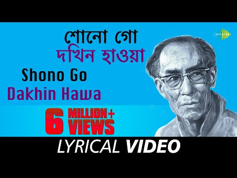 Shono Go Dakhin Hawa with lyric | শোনো গো দখিন হাওয়া| S.D