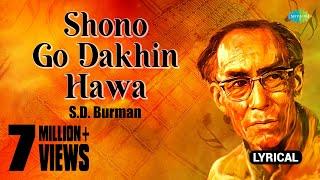 shono go dakhin hawa with lyric শোনো গো দখিন হাওয়া sdburman