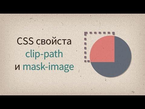 CSS Clipping & Masking (свойства clip-path и mask-image)