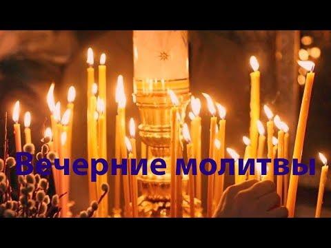 Молитвы вечерние на русском языке ☦