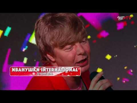 ИВАНУШКИ INTERNATIONAL - ЛУЧШИЙ ДЕНЬ / NEW YEAR 2017 / EUROPA PLUS TV