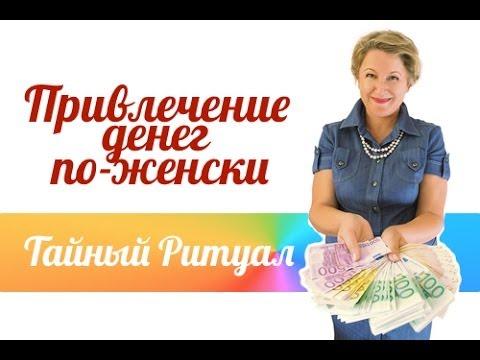 Заговоры и Обряды на Деньги! Как привлечь деньги?