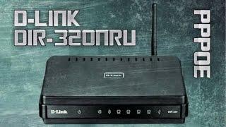 D-Link DIR-320NRU (PPPoE соединение)(Это мое видео является наиболее подробным как подключать и настраивать роутер. По аналогии можете настроит..., 2015-10-10T14:56:35.000Z)