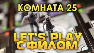 """Комната 25. Летсплей настольной игры по мотивам фильма """"Куб"""""""
