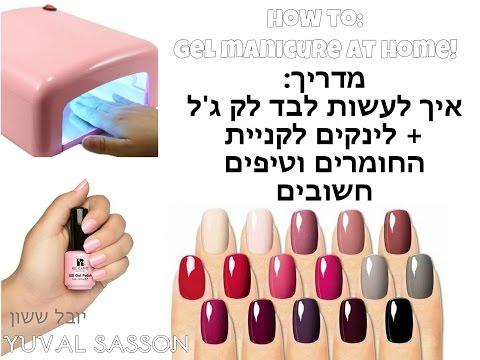 מדריך: איך לעשות לק ג'ל לבד בבית + לינקים לרכישת כל החומרים! Gel Nails At Home
