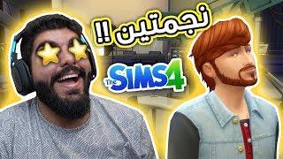 خطوة ثانية لشهرة معيض !! - #55 - The Sims 4