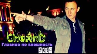 CheAnD - Главное не внешность (2014) (Андрей Чехменок) (Аудио)