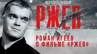Фильм «Ржев» / Актер Роман Агеев о новой военной драме
