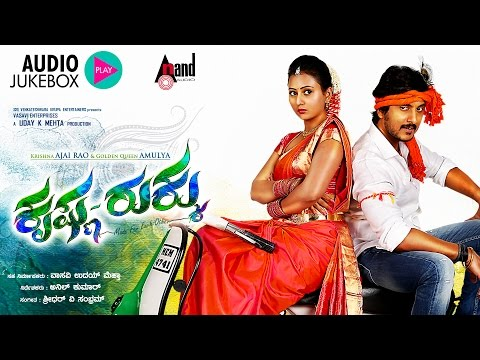 Krishna Rukku | Full Songs JukeBox | Ajai Rao,Amulya | V.Sridhar | Kannada New Songs 2016